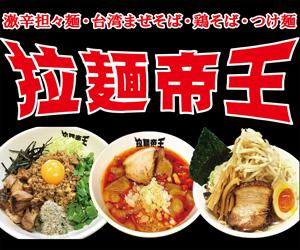 激辛タンタン麺の拉麺帝王